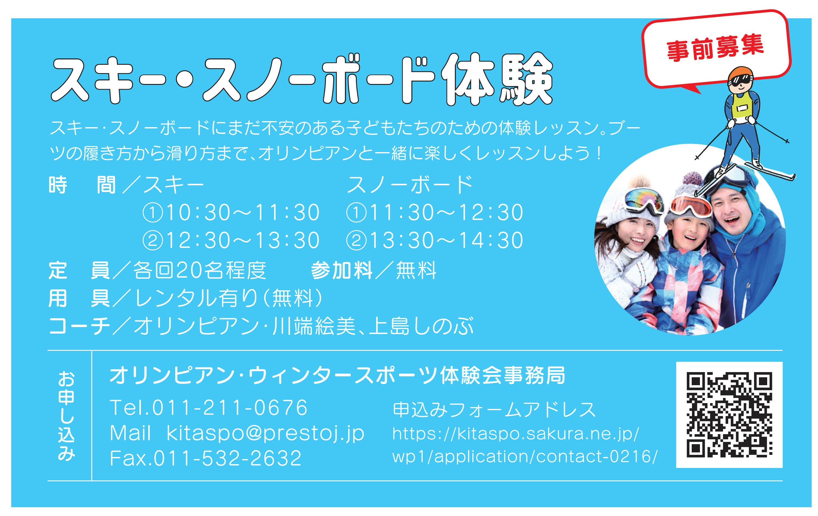 snowsports event2020-5.jpg